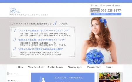 【姫路結婚式】スウィートブライド