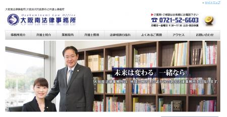 【大阪弁護士】大阪南法律事務所