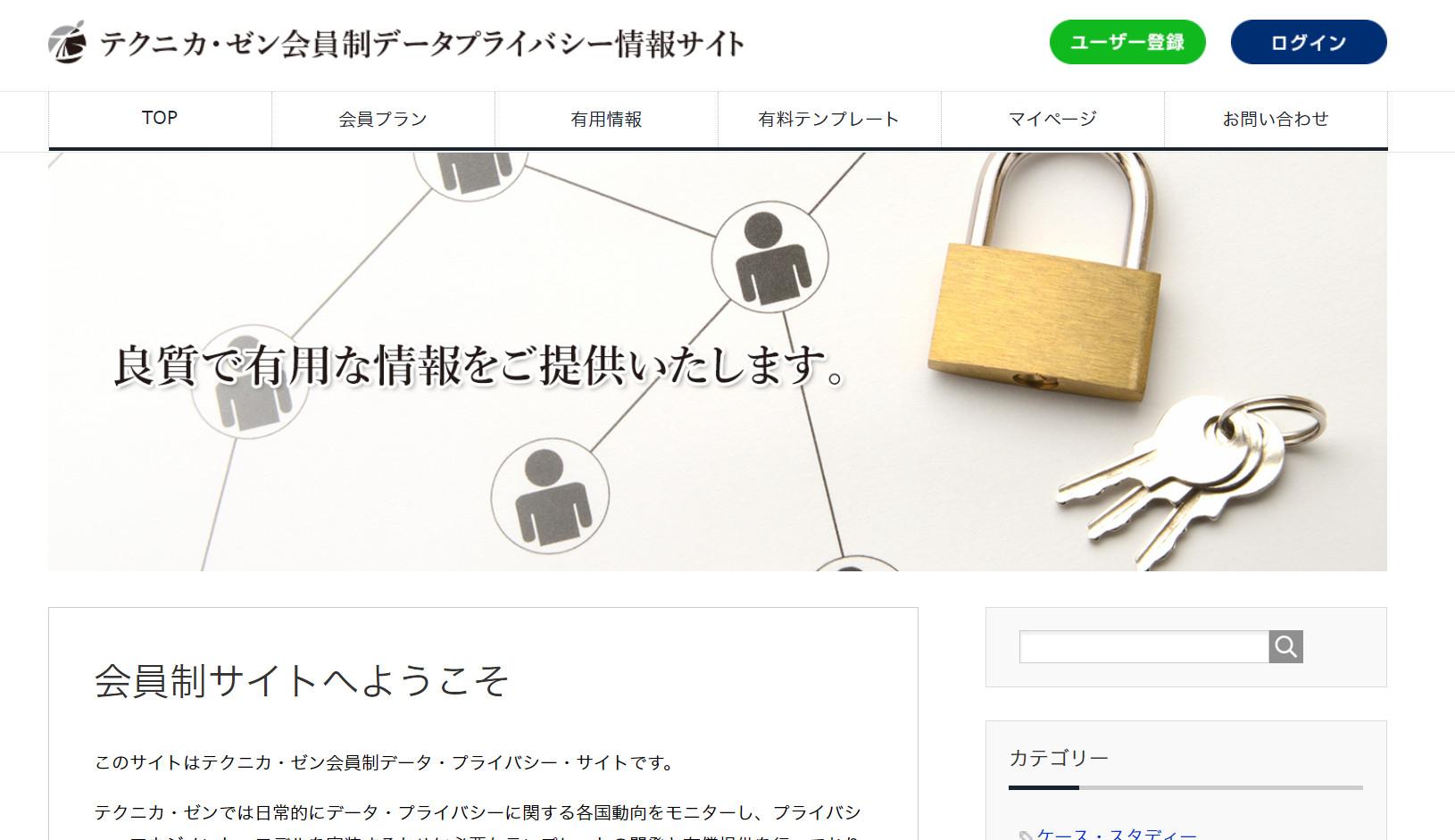 会員制データプライバシー情報サイト